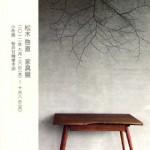 松木啓直 家具展 「木を感じる暮らし」(9月26日 – 10月8日)
