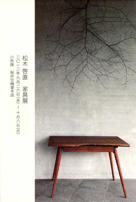 松木啓直 家具展  『木を感じる暮らし』