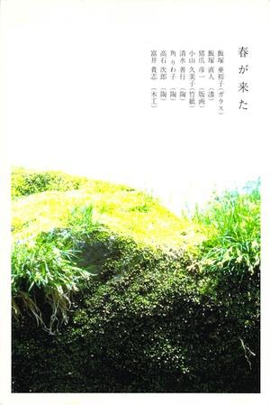「春が来た」展DM