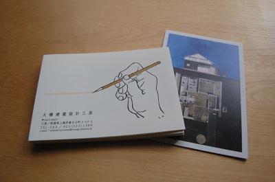 大橋秀三建築展DMと大橋建築設計工房のパンフレット