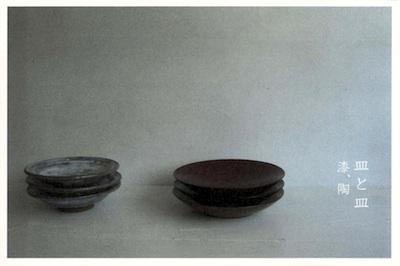 飯塚直人・嶋田恵一郎 二人展「皿と皿 漆、陶」