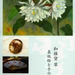 和雑貨 翠 表紙絵と手の仕事展(7月14日 – 7月19日)