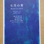 七月の青 展(7月2日 – 22日/gallery tanne)
