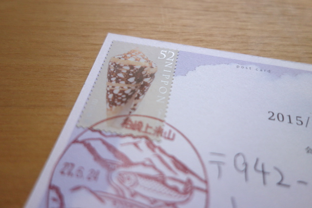 ギャラリータンネのDMの切手と消印