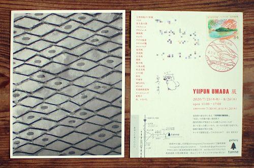 ギャラリーtanneのDM(YIIPUN UMADA 展)