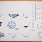 おいしいごはんの器展(10月23日 – 11月12日/gallery tanne)