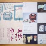 「和紙と4人の作り手」展(11月16日 – 21日)