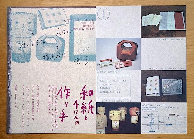手漉き和紙を使った作品展
