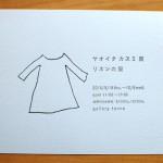 ヤオイタカスミ展(9月18日 – 10月8日/gallery tanne)