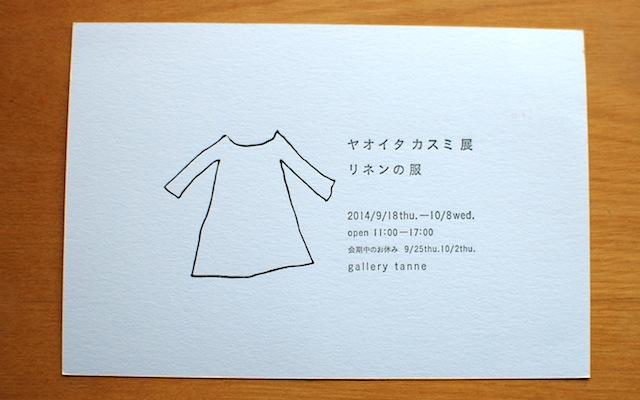 ヤオイタカスミさん個展、活版印刷のDM