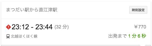 まつだいから直江津までの電車賃