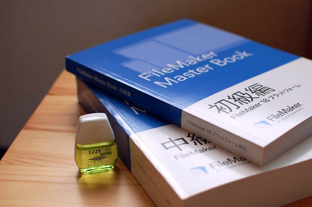ファイルメーカーのガイドブック、初級編と中級編