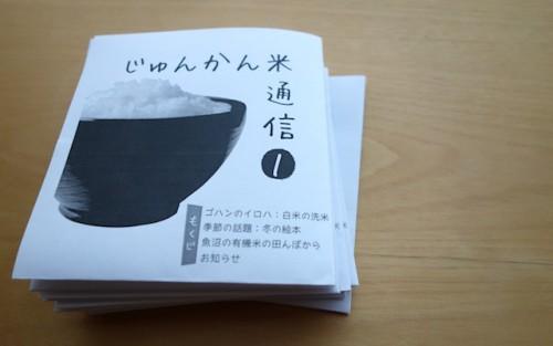 お米に関するミニフリーペーパー