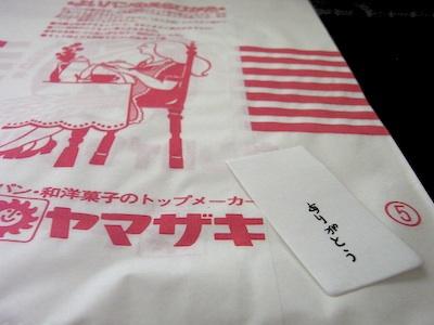 デッドストックの「ヤマザキ」の袋