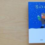 『冬の本』を読む