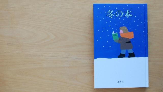 夏葉社『冬の本』