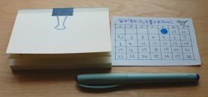 ご習慣カレンダー