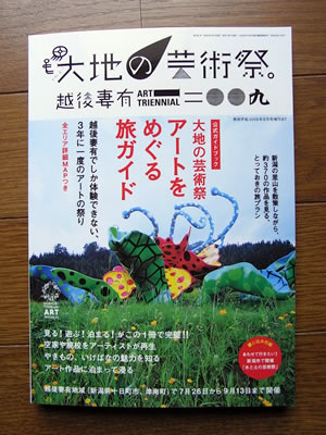 大地の芸術祭公式ガイドブック