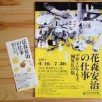 高岡市美術館「花森安治の仕事」展へ