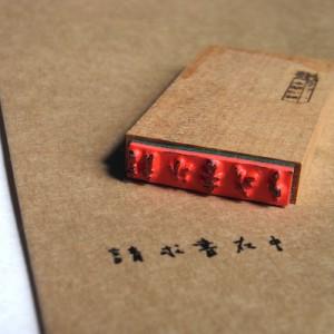 本間印鋪の「請求書在中」のゴム印