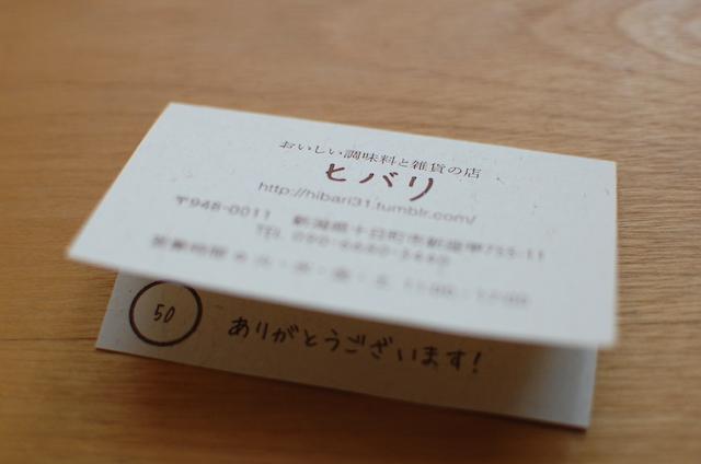 ヒバリのポイントカード、レトロ印刷で