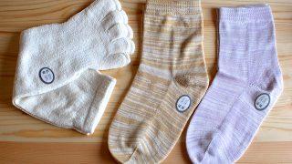 正活絹の冷えとり靴下を補充