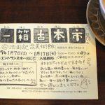 一箱古本市@池田記念美術館(2017/1/7 – 17)