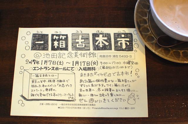 一箱古本市@池田記念美術館チラシ