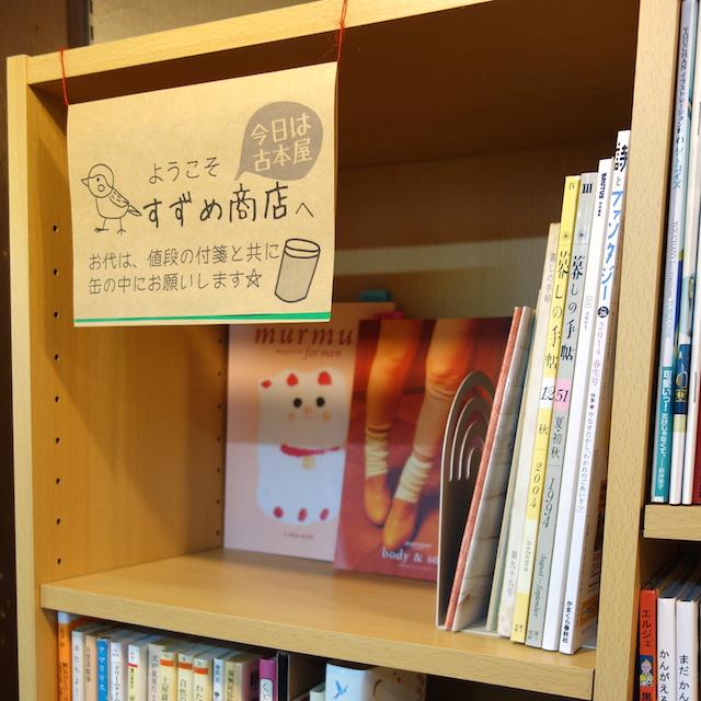 ショップインショップの古本屋「すずめ文庫」