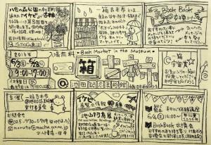 池田記念美術館での一箱古本市チラシ