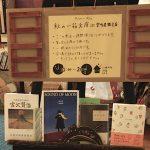 「秋の一箱文庫 in 宮崎農機具店」ありがとうございました!