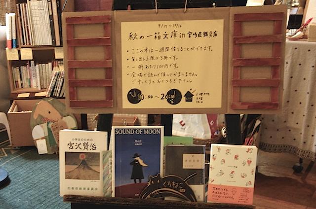秋の一箱文庫in宮崎農機具店の案内板