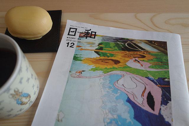 長野のフリーペーパー『日和』
