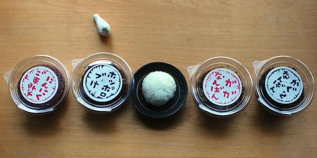 ホッポロ漬とおむすび