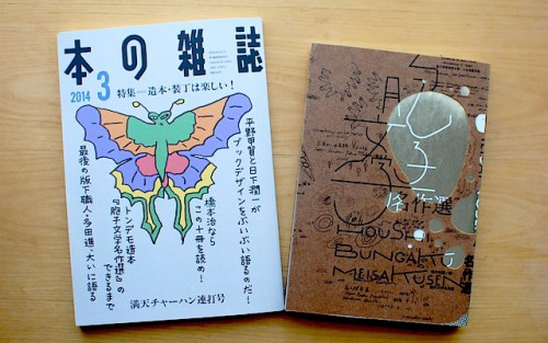 『胞子文学名作選』と『本の雑誌』
