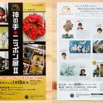 神の手●ニッポン展(12月28日 – 1月15日/新潟三越)