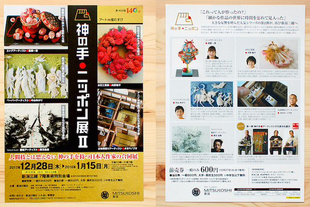 神の手●ニッポン展 II 新潟三越