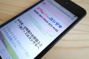 上越市のお昼寝布団手づくり「ヨシザキ」のホームページ