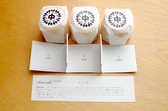 サトナカの個包装と栞