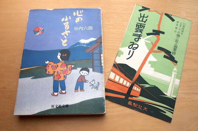 古本屋ぽらんで買った本とパンフレット