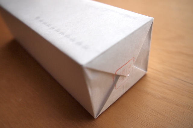 サトナカ9枚入り外箱包装の封部分