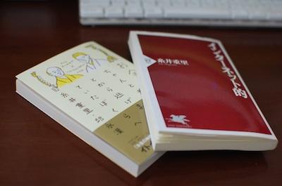 糸井さんの本2冊
