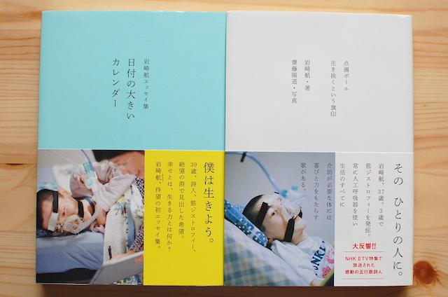 岩崎航さんの本2冊