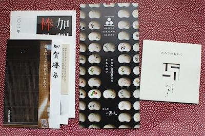 金沢のお菓子、お茶のパンフレット類