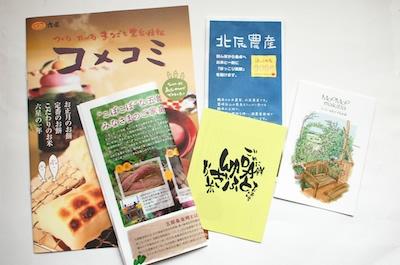 金沢の農業関係のパンフレット