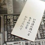 活版印刷ごっこでしおりづくりワークショップ(8月19日)