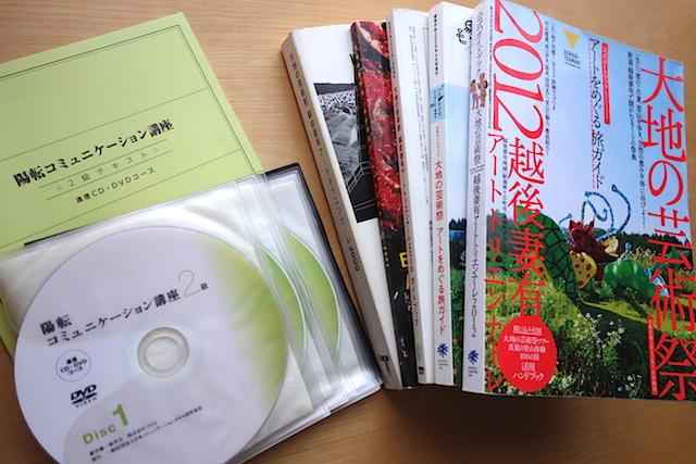 自己開発系のCD教材と大地の芸術祭ガイドブック