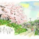 木原四郎スケッチ展「さくら点景」(4月1日 – 4月11日)