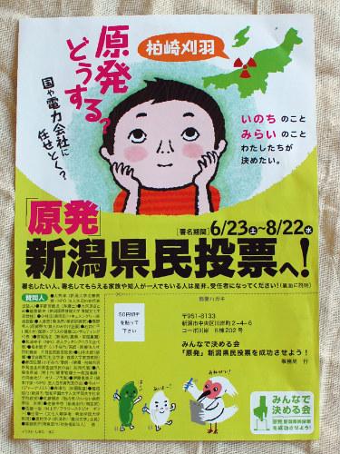 「原発」新潟県民投票条例制定のための署名