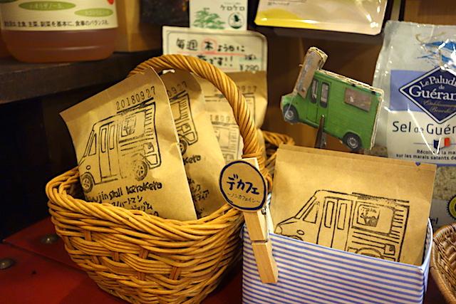 ケロケロ号のドリップバッグコーヒー、ハイネで販売中